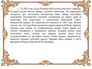 «…В 1897 году хутор Романовский посетил епископ Агафодор, который весьма выс