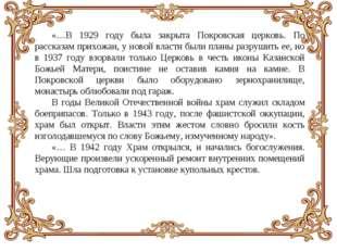«…В 1929 году была закрыта Покровская церковь. По рассказам прихожан, у новой