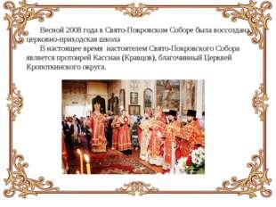 Весной 2008 года в Свято-Покровском Соборе была воссоздана церковно-приходска