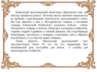 Кавказский миссионерский монастырь образовался там, где некогда процветал рас