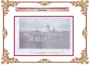 Романовское подворье Кавказского миссионерского мужского монастыря
