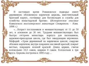 В настоящее время Романовское подворье имеет деревянную обложенную кирпичом