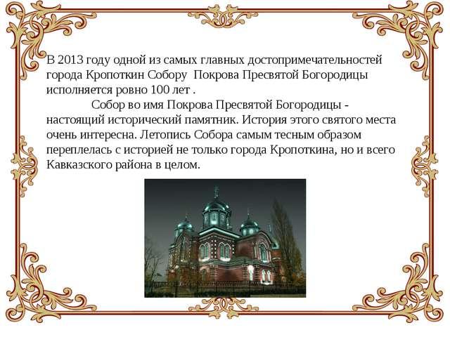 В 2013 году одной из самых главных достопримечательностей города Кропоткин Со...