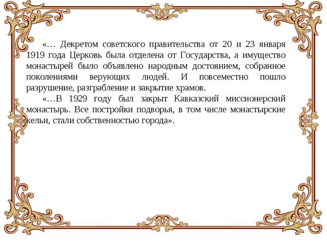 «… Декретом советского правительства от 20 и 23 января 1919 года Церковь была...