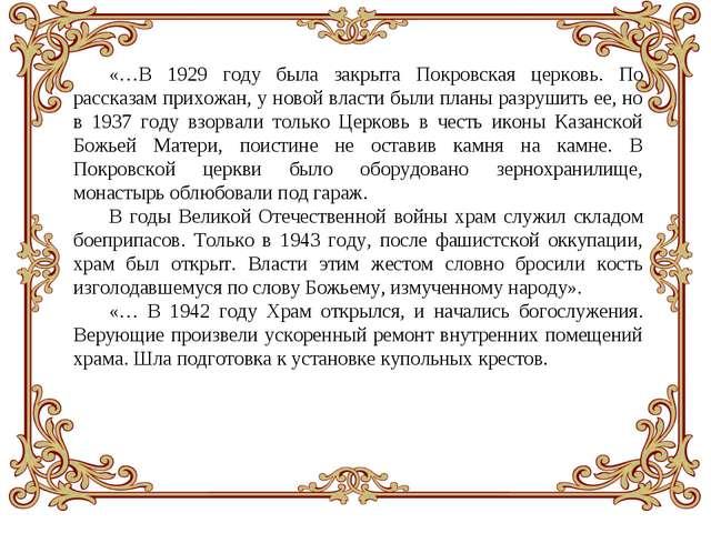 «…В 1929 году была закрыта Покровская церковь. По рассказам прихожан, у новой...