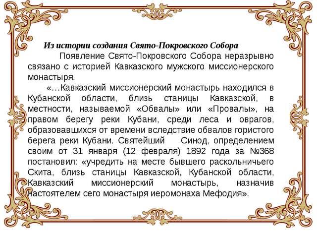 Из истории создания Свято-Покровского Собора Появление Свято-Покровского Соб...