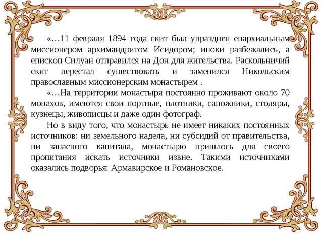 «…11 февраля 1894 года скит был упразднен епархиальным миссионером архимандри...