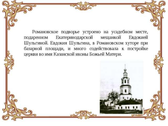 Романовское подворье устроено на усадебном месте, подаренном Екатеринодарской...