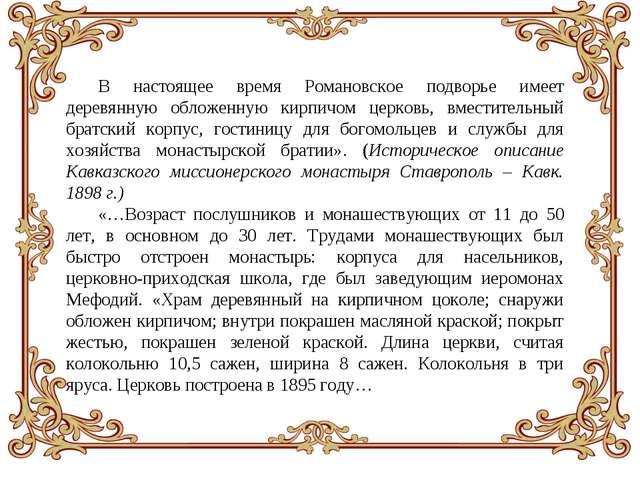 В настоящее время Романовское подворье имеет деревянную обложенную кирпичом...