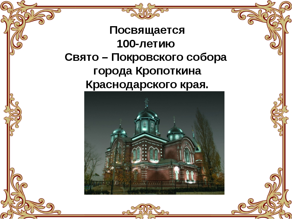 Посвящается 100-летию Свято – Покровского собора города Кропоткина Краснодарс...