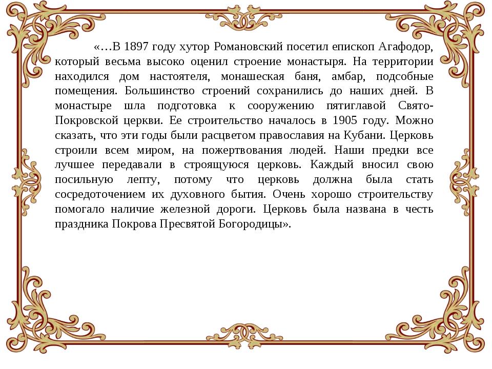 «…В 1897 году хутор Романовский посетил епископ Агафодор, который весьма выс...
