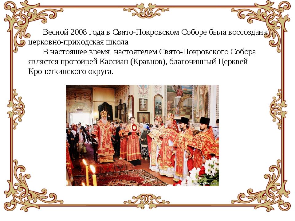 Весной 2008 года в Свято-Покровском Соборе была воссоздана церковно-приходска...