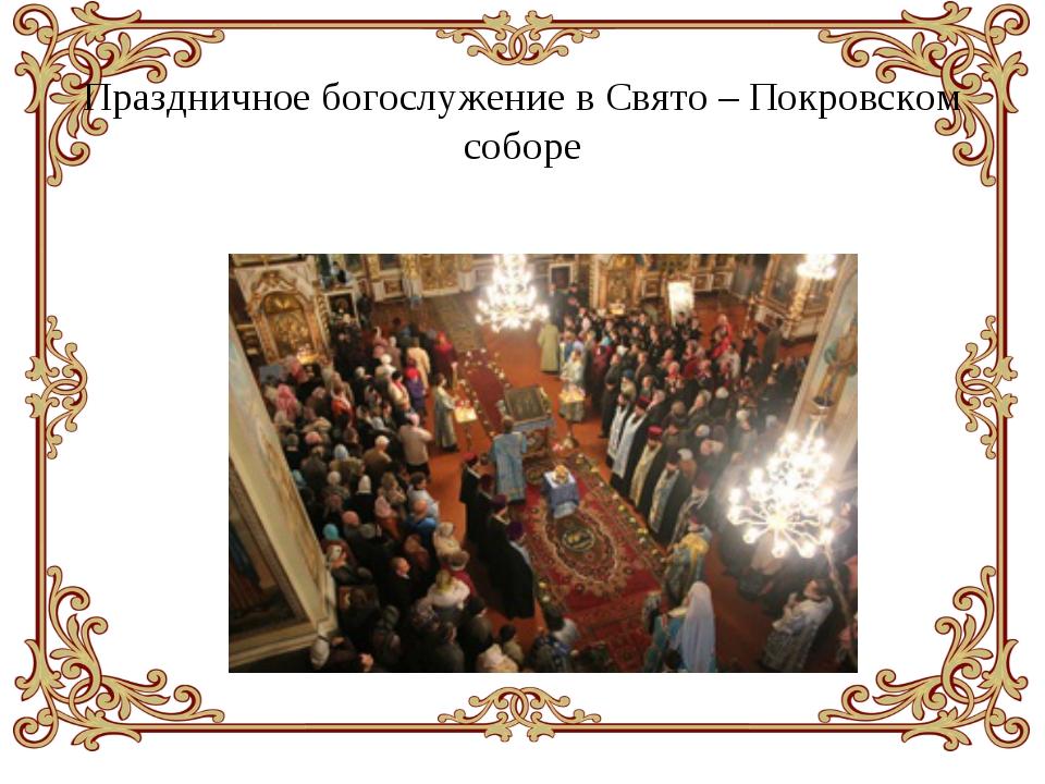 Праздничное богослужение в Свято – Покровском соборе