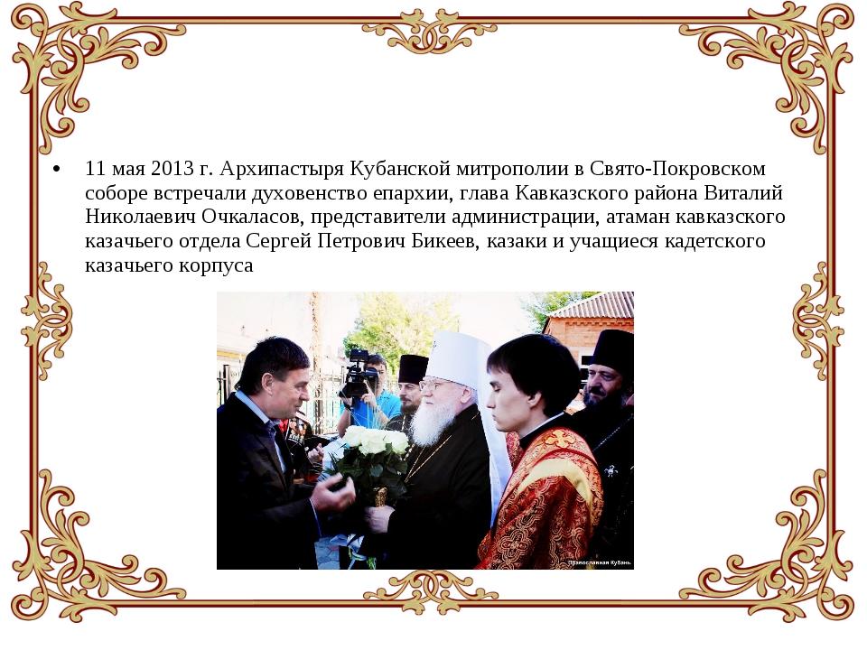 11 мая 2013 г. Архипастыря Кубанской митрополии в Свято-Покровском соборе вст...