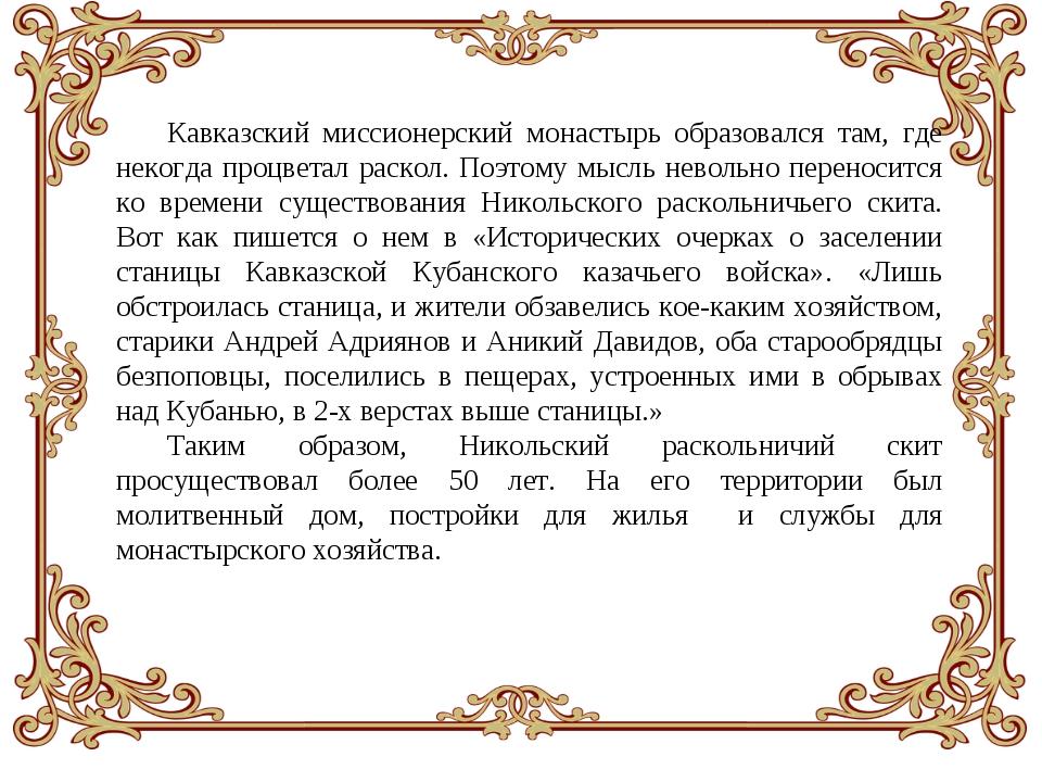 Кавказский миссионерский монастырь образовался там, где некогда процветал рас...