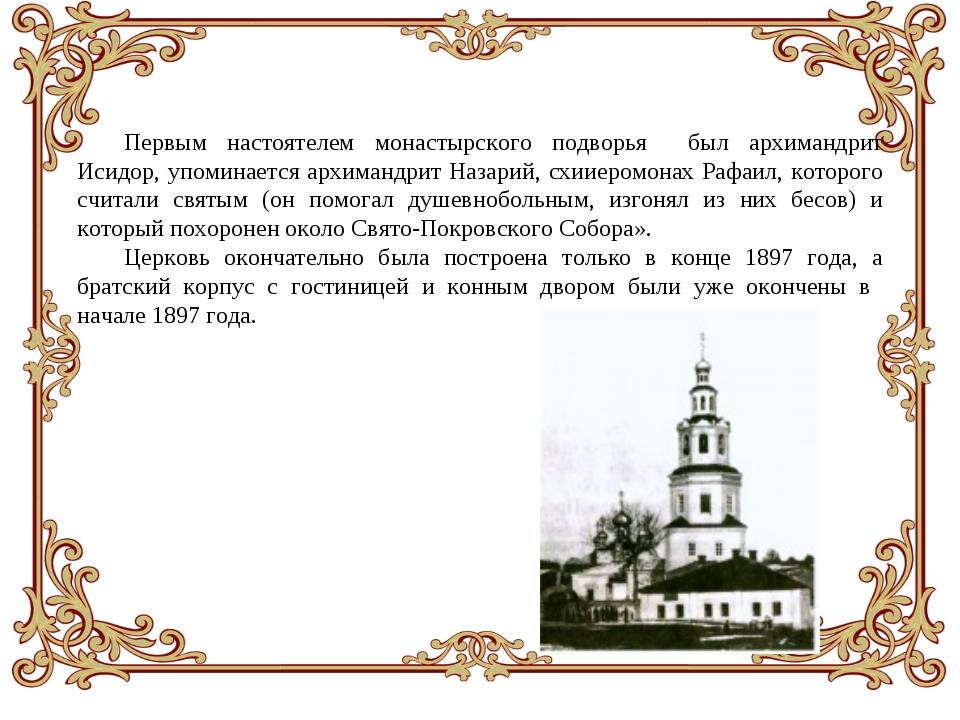 Первым настоятелем монастырского подворья был архимандрит Исидор, упоминается...