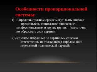 2) Депутаты, избранные по партийным спискам, ответственны не только перед н