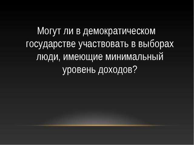Могут ли в демократическом государстве участвовать в выборах люди, имеющие м...