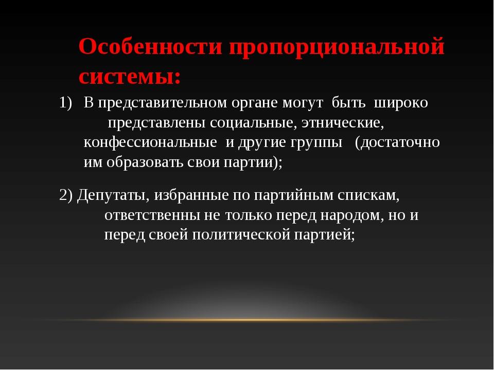 2) Депутаты, избранные по партийным спискам, ответственны не только перед н...