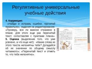 Регулятивные универсальные учебные действия 4. Коррекция: «Найди и исправь ош