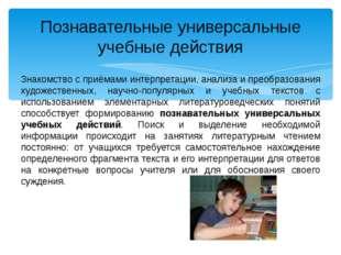 Познавательные универсальные учебные действия Знакомство с приёмами интерпрет