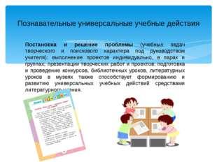 Познавательные универсальные учебные действия Постановка и решение проблемы (