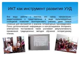 ИКТ как инструмент развития УУД Все виды работы с текстом, его набор, оформле