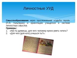 Личностные УУД Смыслообразование через прослеживание «судьбы героя» (П.Я. Гал