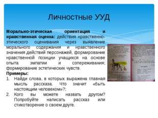 Личностные УУД Морально-этическая ориентация и нравственная оценка: действия