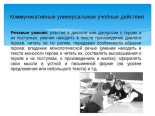 Коммуникативные универсальные учебные действия Речевые умения: участие в диал