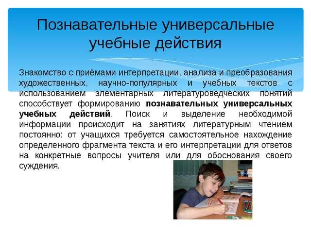Познавательные универсальные учебные действия Знакомство с приёмами интерпрет...