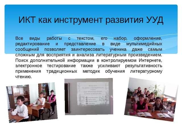 ИКТ как инструмент развития УУД Все виды работы с текстом, его набор, оформле...
