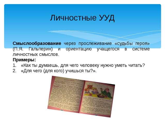 Личностные УУД Смыслообразование через прослеживание «судьбы героя» (П.Я. Гал...
