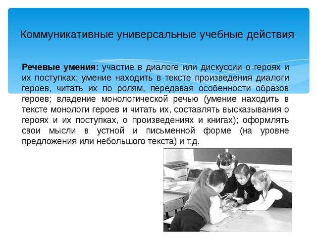 Коммуникативные универсальные учебные действия Речевые умения: участие в диал...