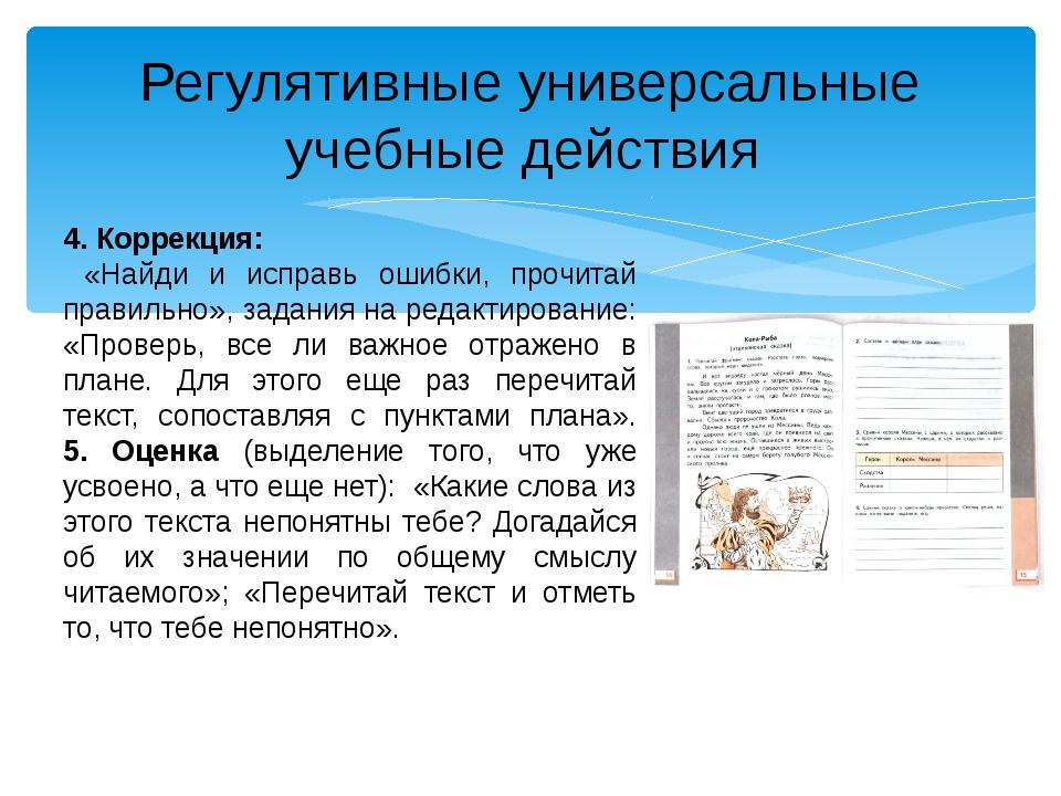 Регулятивные универсальные учебные действия 4. Коррекция: «Найди и исправь ош...