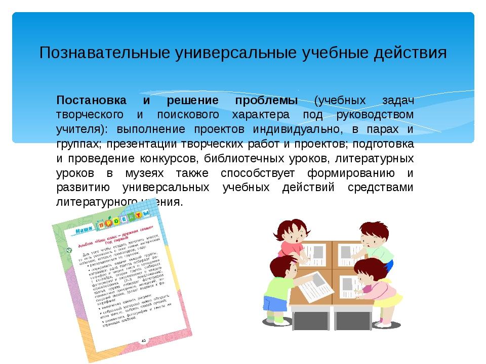 Познавательные универсальные учебные действия Постановка и решение проблемы (...