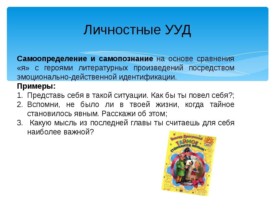 Личностные УУД Самоопределение и самопознание на основе сравнения «я» с героя...
