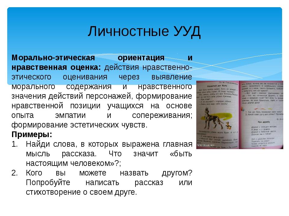 Личностные УУД Морально-этическая ориентация и нравственная оценка: действия...