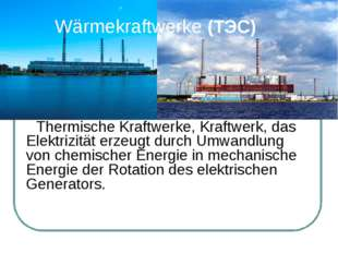 Wärmekraftwerke (ТЭС) Thermische Kraftwerke, Kraftwerk, das Elektrizität erze