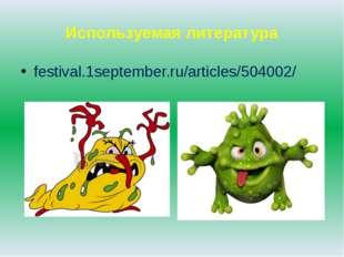 Используемая литература festival.1september.ru/articles/504002/
