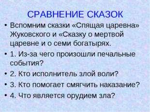 СРАВНЕНИЕ СКАЗОК Вспомним сказки «Спящая царевна» Жуковского и «Сказку о мерт