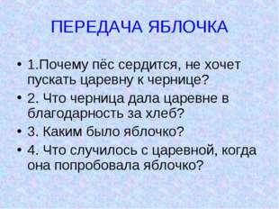 ПЕРЕДАЧА ЯБЛОЧКА 1.Почему пёс сердится, не хочет пускать царевну к чернице? 2