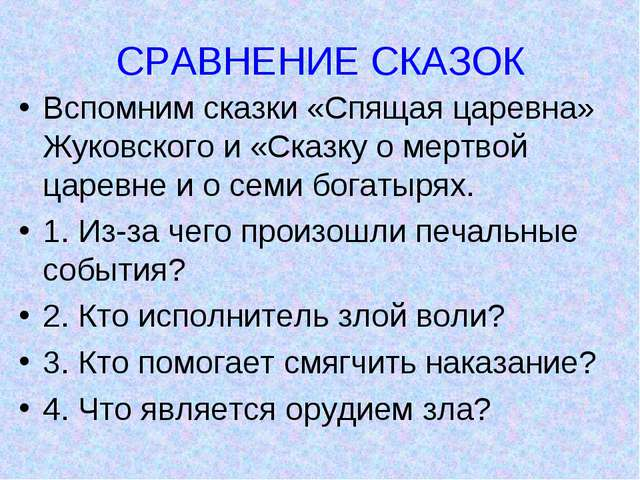 СРАВНЕНИЕ СКАЗОК Вспомним сказки «Спящая царевна» Жуковского и «Сказку о мерт...