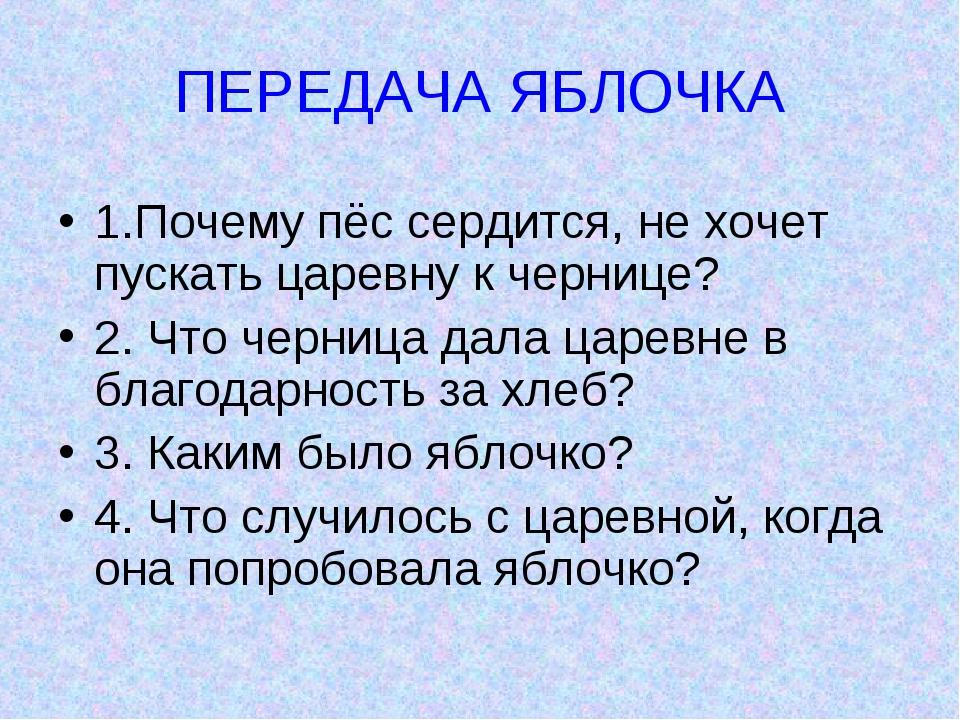 ПЕРЕДАЧА ЯБЛОЧКА 1.Почему пёс сердится, не хочет пускать царевну к чернице? 2...