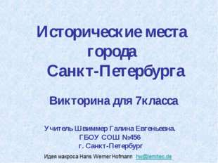 Учитель Швиммер Галина Евгеньевна. ГБОУ СОШ №456 г. Санкт-Петербург Историчес