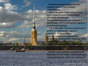 Петропавловская крепость - первая постройка Санкт-Петербурга. День начала ст
