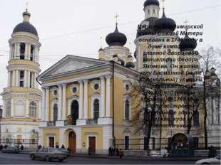 Церковь Владимирской иконы Божией Матери основана в 1746 году в доме комиссар