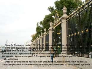Ограда Летнего сада, 1771-77г. Архитектор: Ю.М. Фельтен . Вот уже два века н