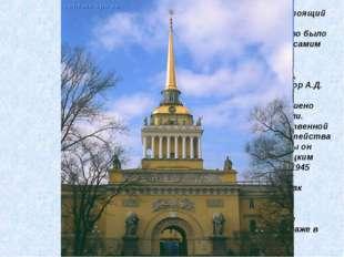 Адмиралтейство – настоящий символ города на Неве. Первое Адмиралтейство было