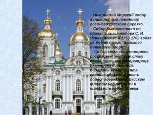 Никольский Морской собор - великолепный памятник позднего русского барокко.